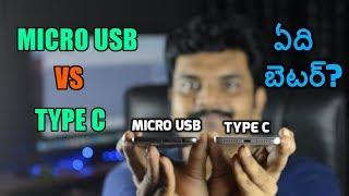 Micro USB (USB 2.0) vs TYPE C (USB 3.1) difference ll in telugu ll
