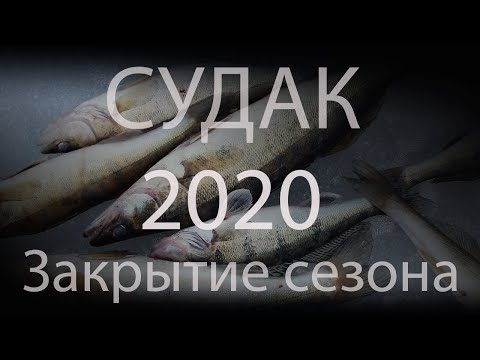 Судак 2020   Закрытие зимнего сезона