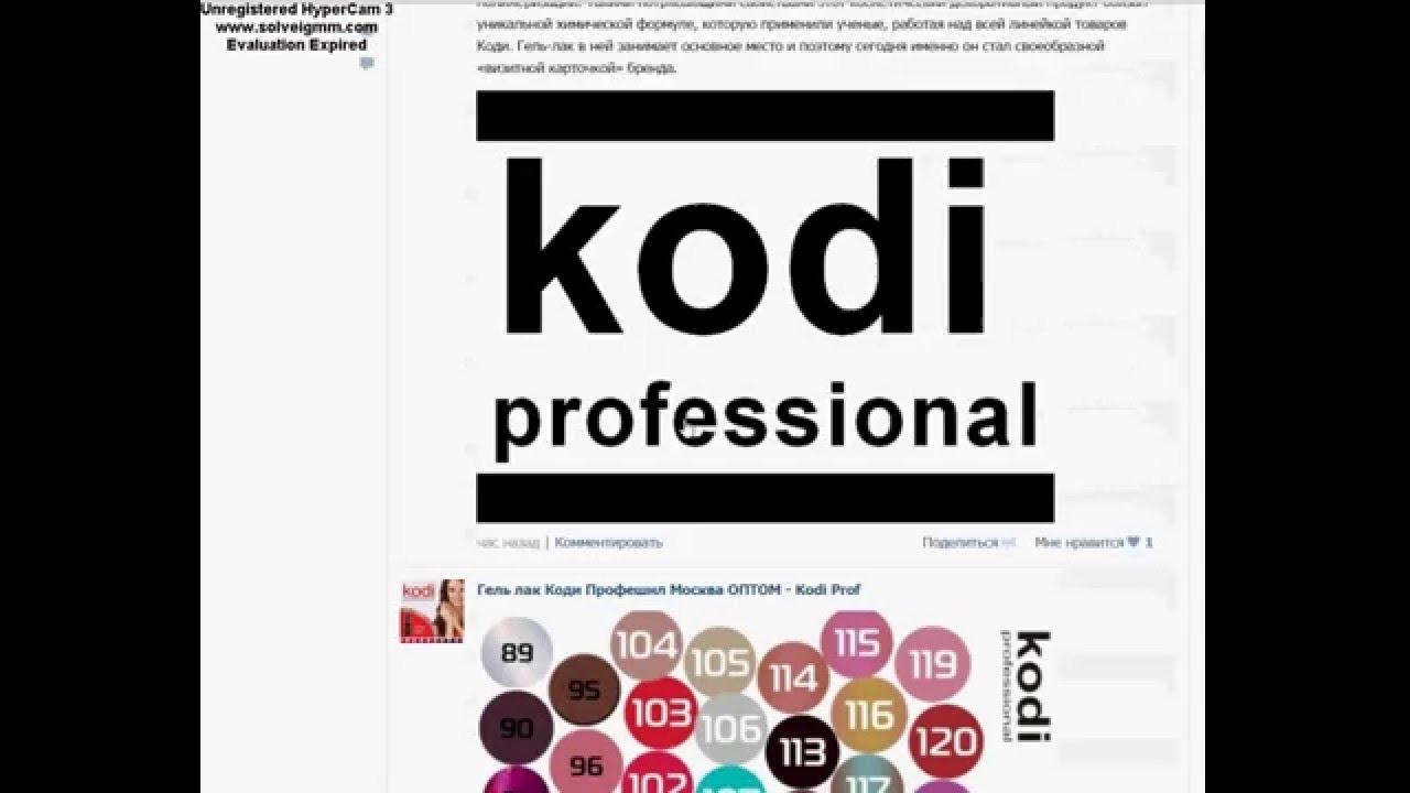 Палитра гель-лаков Kodi (оттенки 161-180) - YouTube