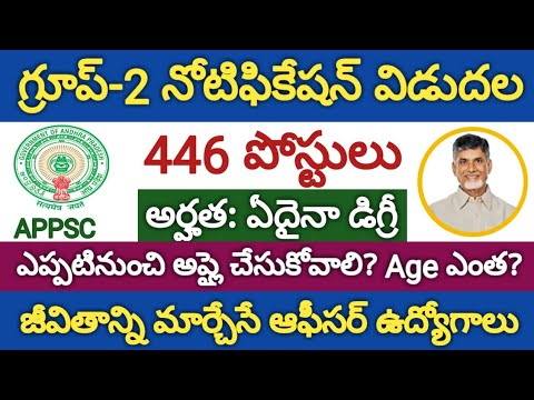 APPSC Group2 Recruitment Notification 2018 Released in Andhra Pradesh | 446 Posts Apply Online