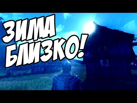 ЗИМА БЛИЗКО! - Life is Feudal: Forest Village
