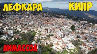Кипр зимой Деревня Лефкара Лимассол Обзор номера в отеле