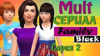 Мультсериал для детей 7-12 лет - Семейка Блэк. Сериал про семью. Серия 2