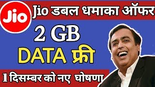 Jio New Free 2GB Data Offer : Jio Celebration Pack December 2018 Free 2GB Per Day