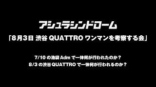 7/10に池袋Admで行われた 「8月3日渋谷QUATTROワンマンを考察する会」 ...