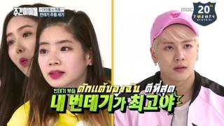 [ ThaiSub ] Weekly Idol 252 - Idol is best!|Sinb Dahyun Jackson Jooheon