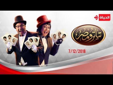 تياترو مصر -  الموسم الرابع | مسرحية ساعتين الضهر 7 ديسمبر 2018 - الحلقة الكاملة