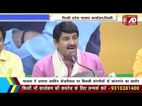 भाजपा ने केजरीवाल पर बिजली कंपनियों से साठगांठ का आरोप लगाया #hindi #breaking #news #apnidilli