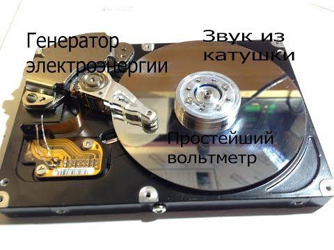 Поделки из жесткого диска своими руками