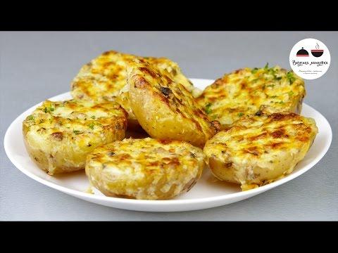 Картофель запеченный с чесночным маслом  Potato Baked