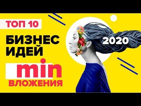 ➤ ТОП 10 бизнес идеи с минимальными вложениями 2020. Бизнес идеи 2020. Бизнес 2020.