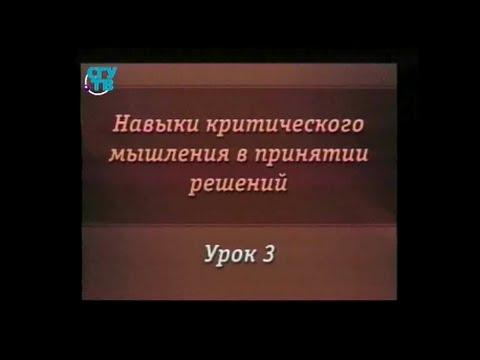 Урок 3. Понятия исходного допущения, предпосылки предрассудка, стереотипа, мотивации