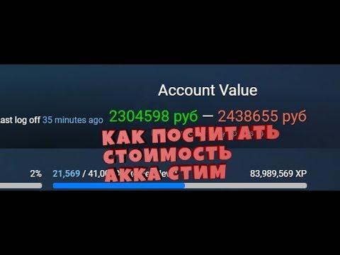 Как узнать стоимость Steam аккаунта?!? МОЙ АКК СТОИТ 1 МИЛЛИОН?