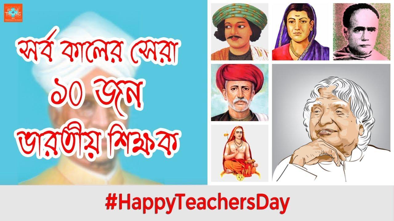 teachers day speech in bengali