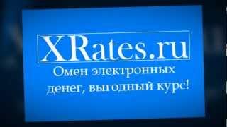 видео обмен wmu на wmr