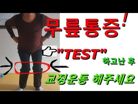 (비교영상/어르신)무릎을 구부릴때 양쪽 무릎이 모이거나 통증이 있다면 당장
