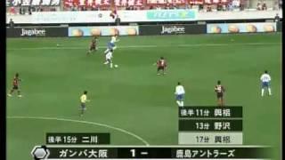J1 2009 第33節 鹿島アントラーズ vs ガンバ大阪 all goals