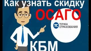 видео Калькулятора Альфастрахование ОСАГО – расчет полиса по актуальным тарифам онлайн
