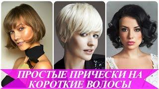 Простые прически на короткие волосы(В видео показаны простые прически на короткие волосы. Выбирайте подходящую прическу для женщин. У Вас коро..., 2016-03-30T15:00:00.000Z)