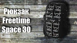 Обзор рюкзака Freetime Space 30. Рюкзак Freetime/