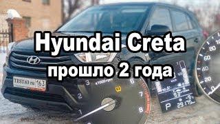 Hyundai Creta - прошло 2 года  / отзыв реального владельца