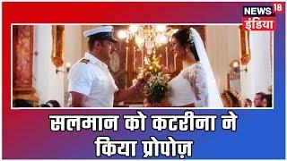 Salman Khan को Katrina Kaif ने किया प्रोपोज़, क्या था सलमान का जवाब? | Lunch Box