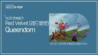 Download 1시간 l Red Velvet (레드벨벳) - 퀸덤 (Queendom) / 가사 Lyrics