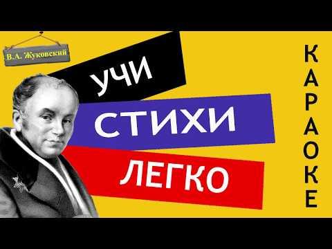 В.А. Жуковский ' Море ' | Учи стихи легко | Караоке | Аудио Стихи Слушать Онлайн
