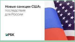 Новые санкции США и их последствия для России