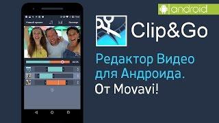 Clip&Go. Редактор Видео от Мовави на Андройде(Встречайте, Clip&Go! Первый бесплатный редактор видео от Movavi на Андройде. Скачайте приложение здесь: https://www.movav..., 2016-09-02T07:22:09.000Z)