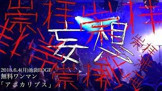 ヴィルシーナ「飴と鞭」 ライブダイジェスト lyric video
