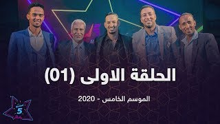استديو 5 - الحلقة الاولى (01) - الموسم الخامس - 2020