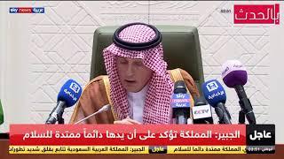 الجبير: لن نسمح لقطر بدعم الإرهاب.. نريد منها العيش بجوارنا في سلام- فيديو