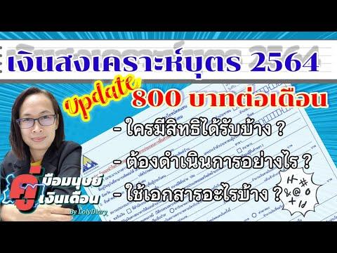 Ep.92 | Update เงินสงเคราะห์บุตร 2564 ใครมีสิทธิรับ และใช้เอกสารอะไรบ้าง | by HR_พี่โล่