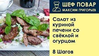 Салат из куриной печени со свёклой и огурцом . Рецепт от шеф повара Максима Григорьева