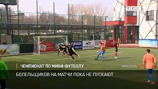 Чемпионат по мини футболу