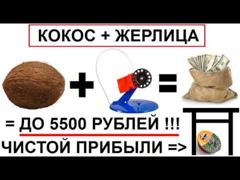 Кокос + Жерлица = До 5500 руб  чистой прибыли!