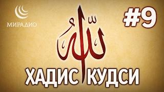 Хадис Кудси #9 ВОЙТИ в РАЙ - нелегкая задача