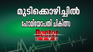 Hair Loss by Homeopathic Treatment |Doctor Live 22 July 2016