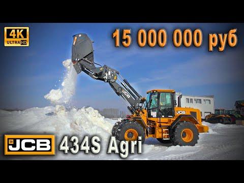 Погрузчик JCB 434S Agri - дорогая игрушка или незаменимый инструмент в сельском хозяйстве?