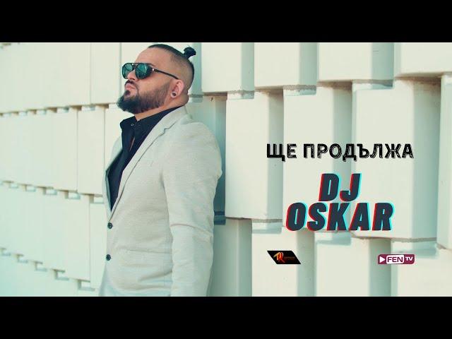 DJ OSKAR - Shte prodalzha / DJ OSKAR - Ще продължа
