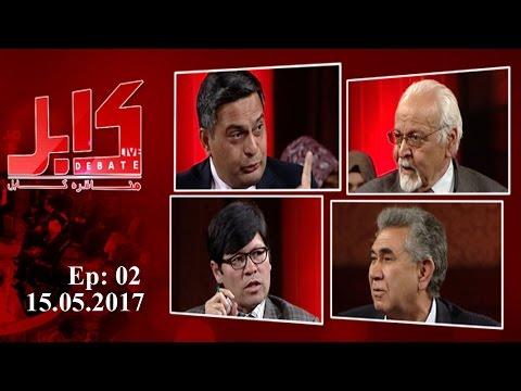 Kabul Debate - Future of Ethnic Politics in Afghanistan مناظرهی کابل: آینده سیاست قومی در افغانستان