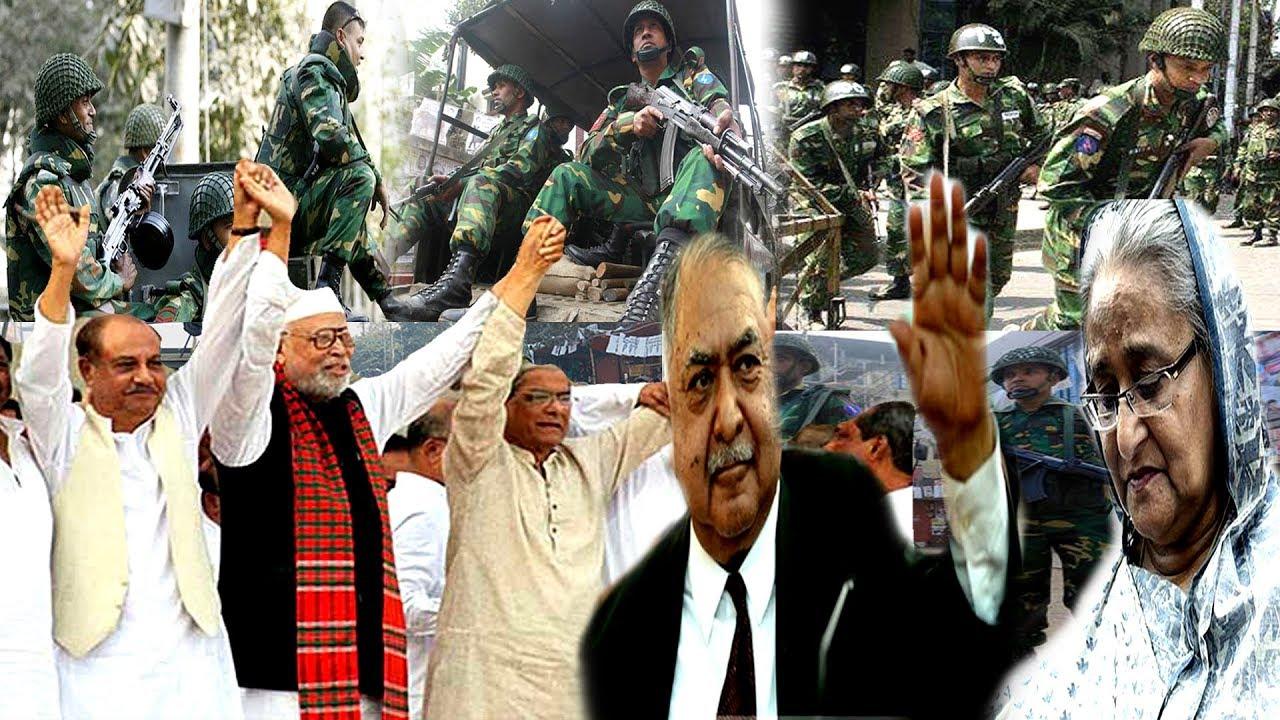 এক নজরে দেখুন সেনা মোতায়েনের পর যা করবে ঐক্যফ্রন্ট । bd politics news । bangla viral news