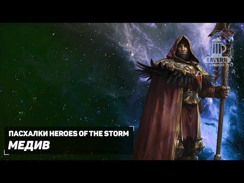 видео: Пасхалки heroes of the storm - Медив (Русская озвучка).