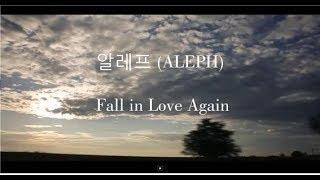 알레프 (ALEPH) - Fall in Love Again kpop 韓國歌謠