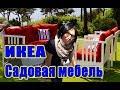 Садовая Мебель ikea Интересные ИДЕИ Лето Время отдыхать garden furniture ikea mp3