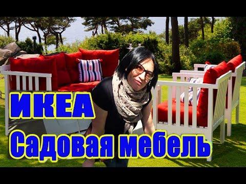 ✿ Садовая Мебель-IKEA/ Интересные ИДЕИ/Лето!!! Время отдыхать.... Garden Furniture-IKEA