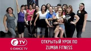 Открытый урок по Zumba Fitness |  E-DANCE LIFE  | Зумба Уфа