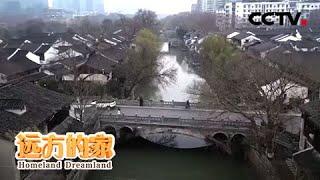 《远方的家》 20201103 大运河(7) 古今辉映看杭州| CCTV中文国际 - YouTube