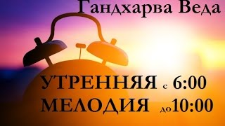 Download Гандхарва Веда Махариши- Утренняя Мелодия (Вата, Питта, Капха) Mp3 and Videos